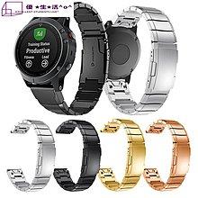 限時優惠 清風數碼 Garmin 佳明 Approach S62 手錶帶 一株不鏽鋼 金屬腕帶 智能手錶帶 替換腕帶