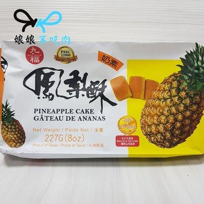 九福 鳳梨酥227g(奶素)[娘娘不吃肉][素食]