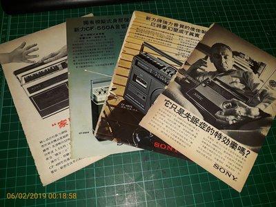 雜誌內頁《SONY 收錄音機 》4張 泛黃 【 CS超聖文化讚】