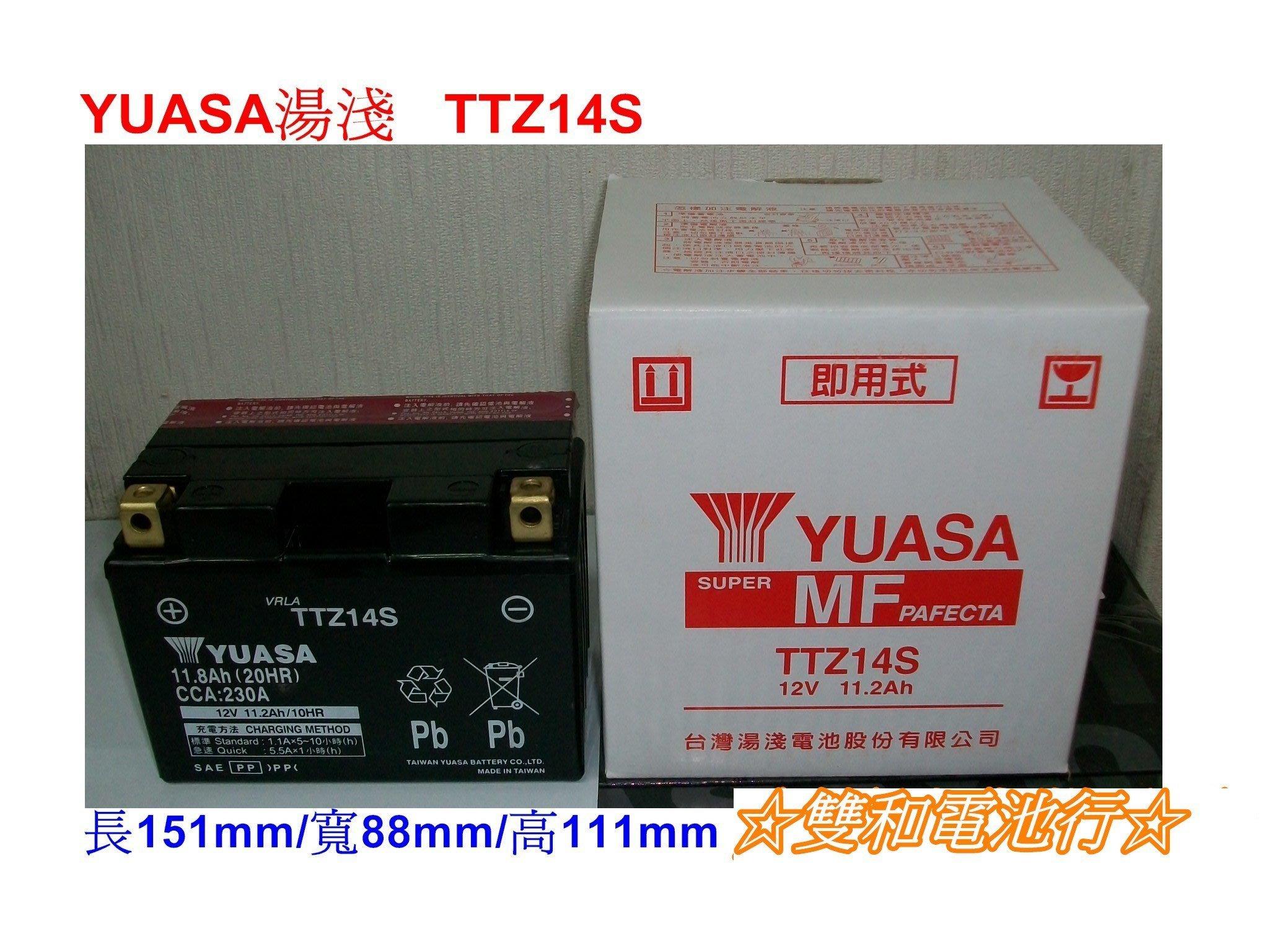 ☆雙和電池☆YUASA湯淺機車電池 TTZ14S=YTZ14S(TTZ12S加強)大型重型機車專用