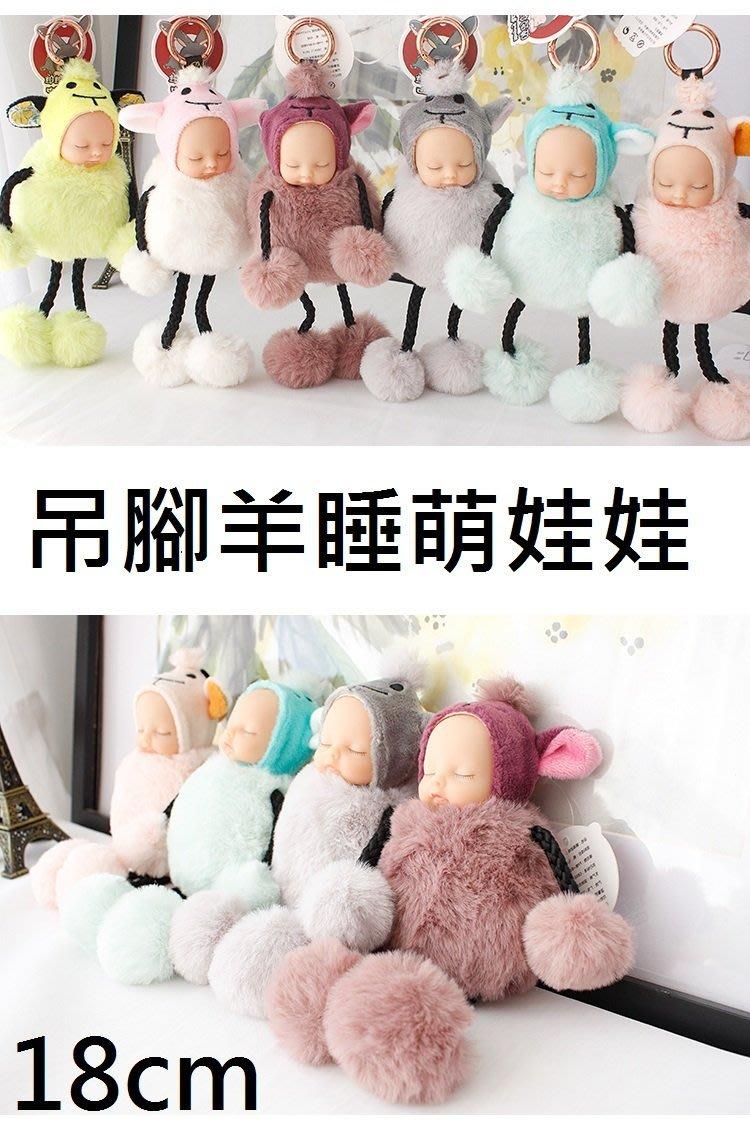 福福百貨~可愛吊腳羊睡萌娃娃18cm包包挂件睡寶寶baby掛飾鑰匙扣飾品禮物禮品~
