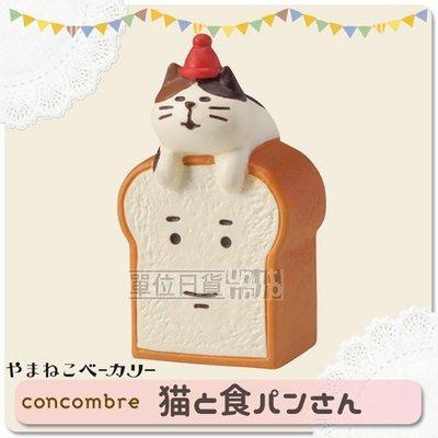 『 單位日貨 』  2018 DECOLE CONCOMBRE 貓咪麵包店 貓咪 吐司 公仔 擺飾 場景