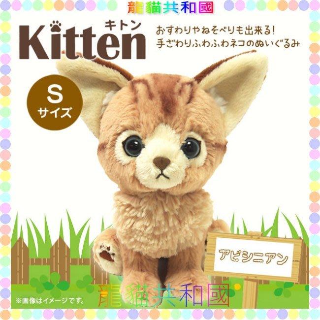 ※龍貓共和國※《日本進口Kitten療癒舒壓 仿真擬真小貓 喵星人 可愛寵物貓咪 絨毛娃娃 玩偶布偶G》阿比西尼亞貓