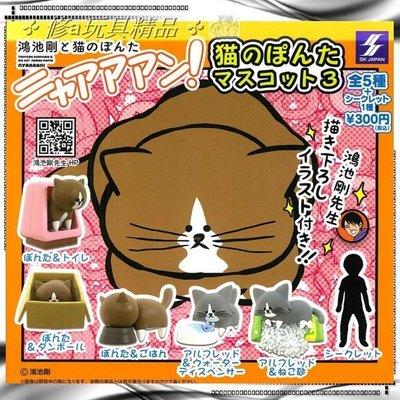 ✤ 修a玩具精品 ✤ ☾現貨扭蛋☽ 日本 正版 PONTA貓造型公仔P3 全5+1隱藏 超可愛!!