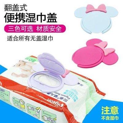 ✿現貨 快速出貨✿嬰兒卡通翻蓋式濕紙巾蓋紙巾蓋重複黏專用濕紙巾蓋