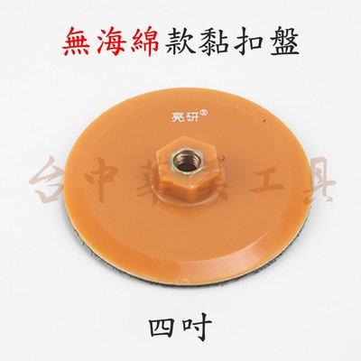 (4吋 M10 無海棉款) 橘色黏扣盤 黏扣式海綿盤 多種款式規格 魔鬼氈黏扣盤 魔鬼氈黏盤 海綿盤 拋光盤 打蠟海綿盤