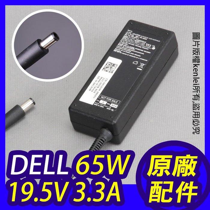 【庫存備品】DELL 戴爾 原廠變壓器 LA65NS2-01 19.5V 3.34A 65W 4.0-1.7mm