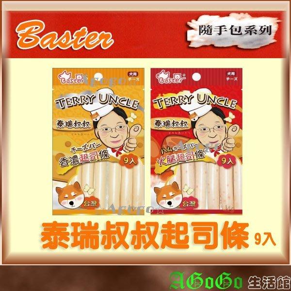 ☆AGOGO☆巴絲特Baster-泰瑞叔叔起司條(9入) 新鮮食材台灣製造 不加人工色素 通過HACCP認證