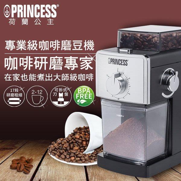 【大王家電館】【快速出貨 附清潔刷 17段研磨粗細設定】Princess 荷蘭公主專業咖啡磨豆機 242197