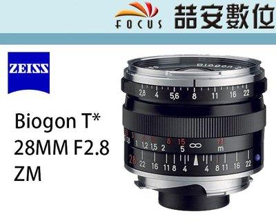 《喆安數位》ZEISS Biogon 28MM F2.8 ZM FOR Leica M接環 公司貨 #1