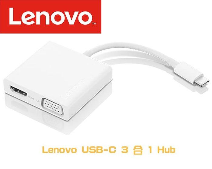 原廠 Lenovo 聯想 USB-C 3合1 Hub 轉接線 轉接頭 Type-C 螢幕 筆電