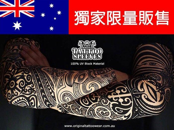 100%澳洲製 澳洲原創刺青袖套 100%防曬版本(左右手可混搭) 正統紐西蘭毛利族傳統紋身與薩摩亞刺青 紋身袖套