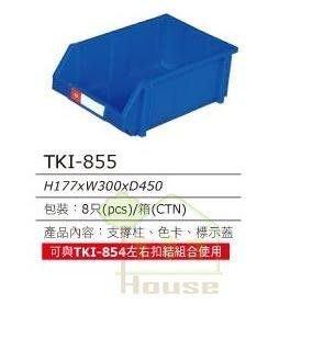 [ 家事達 ] 台灣天鋼TANKO 組立零件盒 ( TKI-855) X8個/箱  特價 整理盒 零件箱