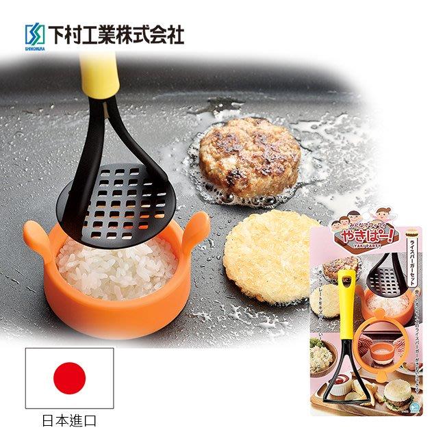 【日本下村工業Shimomura】米漢堡製作耐熱模具套組YP-212