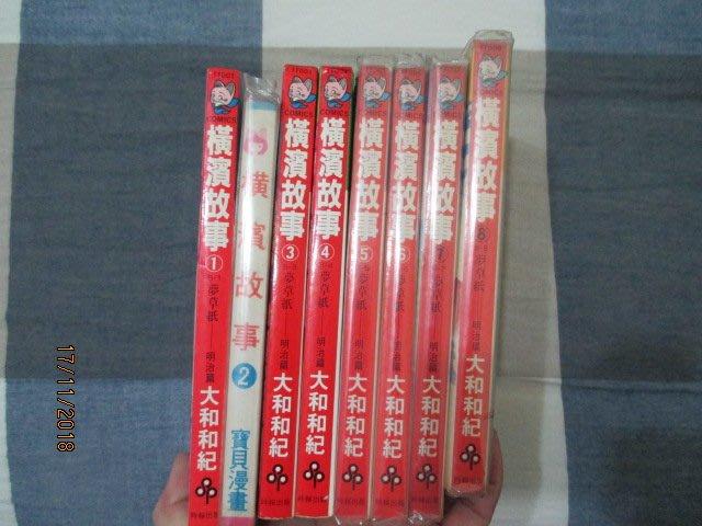 橫濱故事〈1~8集〉大和和紀 自藏書 時報 ◎下標即結標 源氏物語窈窕淑女作者