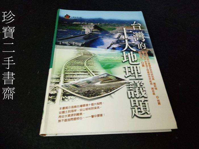 【珍寶二手書齋FA197】台灣的十大地理議題ISBN:9789866731181│林俊全│遠足文化