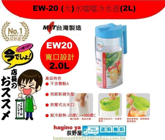 荻野屋  EW-20 (大)水噹噹冷水壺(2.0L)/開水壺/泡茶壺/冷水壺/EW20 直購價