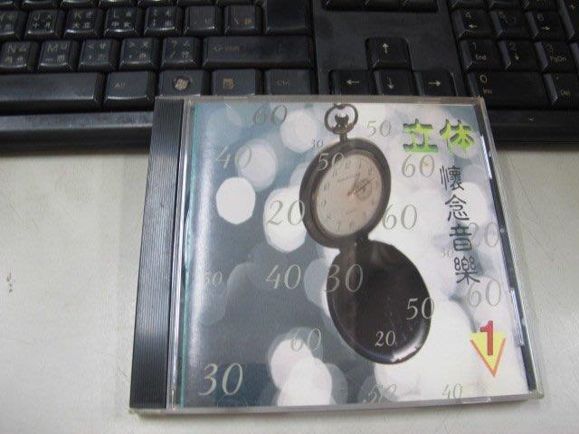 二手舖 NO.1835 CD 立體懷念音樂1 劉清池演奏 水車姑娘 黃昏碼頭 可愛的馬