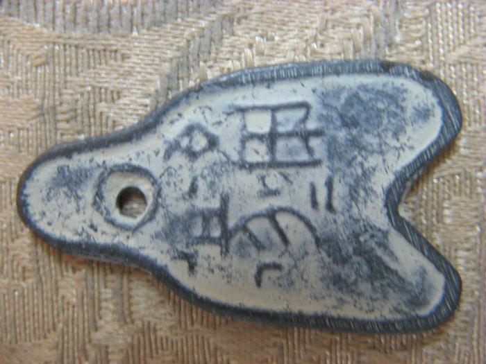(康熙盛世)編號M020---青銅古幣...@直購價499元