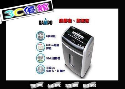 ☆3C優館☆(含稅免運)SAMPO CB-U18081SL聲寶超高保密短碎型碎紙機~高速型/超靜音/可碎CD及信用卡