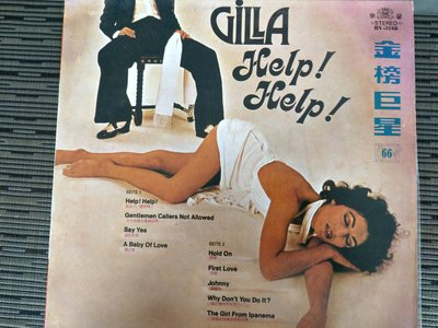 【懷音閣】 GILLA迪斯可專輯 HELP!HELP!  黑膠 LP (非 蔡琴 姜育恆) 台北市