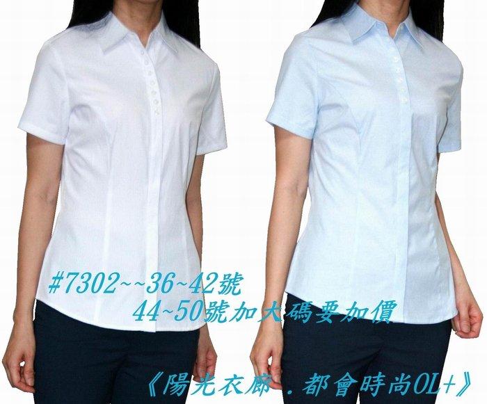 《陽光衣廊‧都會時尚OL+》【7302】條紋暗釦短袖襯衫~藍條/白條~2色~48~50號~加大尺碼
