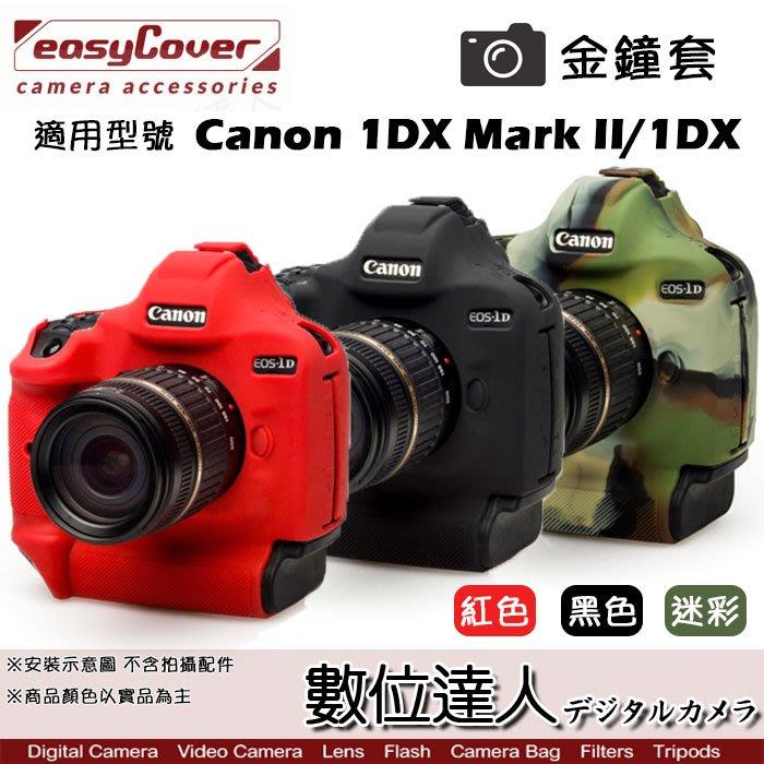 【數位達人】easyCover 金鐘套 適用 Canon 1DX Mark2 1DXM2 1DX2 機身 矽膠套 保護套