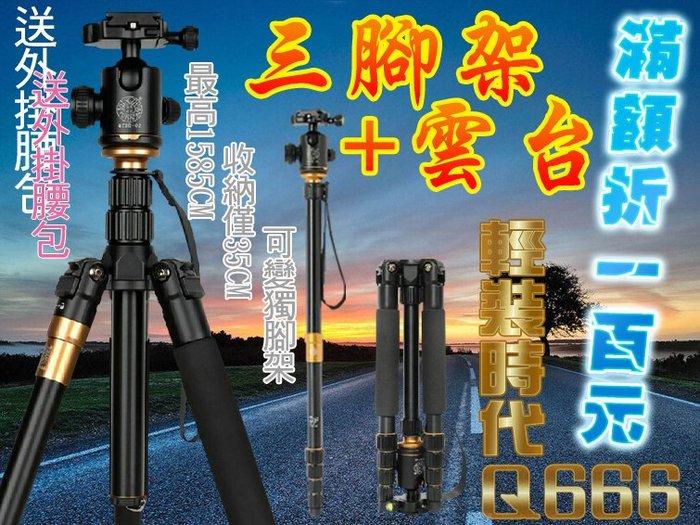 【現貨】免運Q666 【送腳架包+背包+腰包】輕裝時代 鎂鋁合金三腳架獨腳架單眼相機 手機直播拍攝拍照 攝影棚可參考