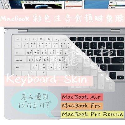 """【現貨】Apple 蘋果筆電 MacBook 13""""/15""""/17"""" Pro retina  注音倉頡TPU 鍵盤膜"""