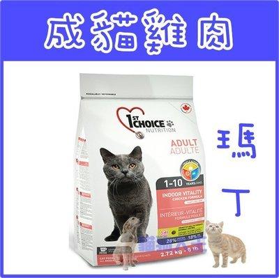 **貓狗大王**瑪丁貓飼料 (成貓雞肉口味)-10公斤