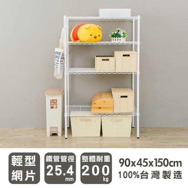 [tidy house]【免運費】90x45x150cm輕型四層烤漆白收納架/波浪架/鐵架/SY18364150LWH