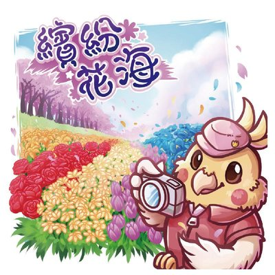 ☆快樂小屋☆ 繽紛花海 In full Bloom 繁體中文版 國產遊戲 正版 台中桌遊