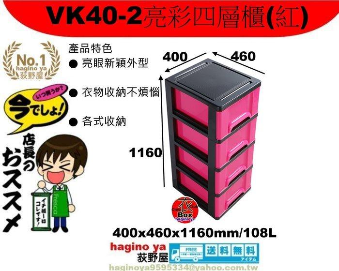 荻野屋 「免運」VK40-2 亮彩四層櫃(紅)/收納櫃/置物箱/ 抽屜整理箱/VK402 直購價
