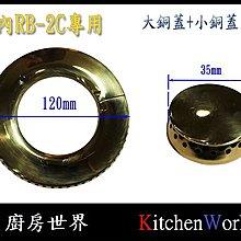 *廚房世界* 高雄瓦斯爐零件.瓦斯爐小銅蓋.瓦斯爐大銅蓋.林內瓦斯爐RB-2C專用 大銅蓋下標區