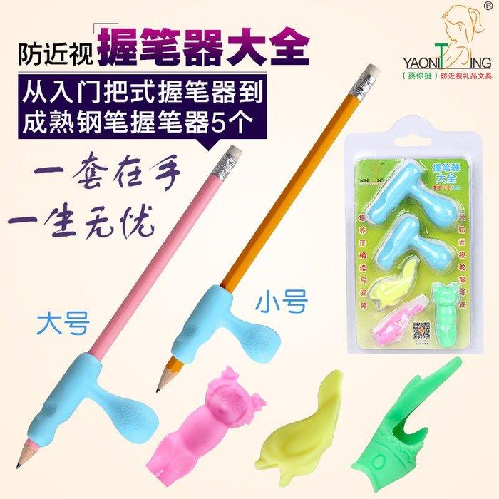 握筆器要你挺小學生幼兒童矯正握筆套糾正寫字姿勢拿抓寶寶鉛筆用