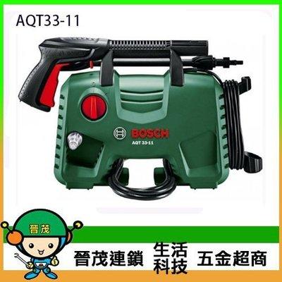 【晉茂五金】BOSCH博世 高壓清洗機 AQT33-11/EA110 請先詢問價格和庫存