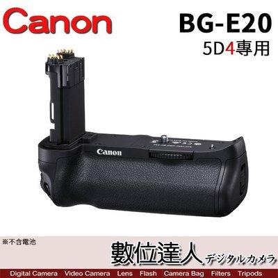 【數位達人】Canon BG-E20 電池手把BGE20 EOS 5D Mark IV 5D IV 5D4 專用