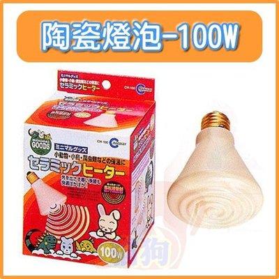 **貓狗大王**日本 MARUKAN 研發放熱燈泡100W保溫燈泡適合幼犬幼貓、兔兔 CH-100