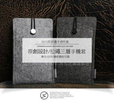 【Seepoo總代】2免運 拉繩款 Huawei華為榮耀 8 青春版 羊毛氈套 手機殼 手機袋 保護套 保護殼 2色