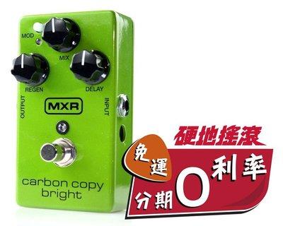 【硬地搖滾】免運免息!DUNLOP M269SE MXR Carbon Copy Bright Delay 延遲音 效果