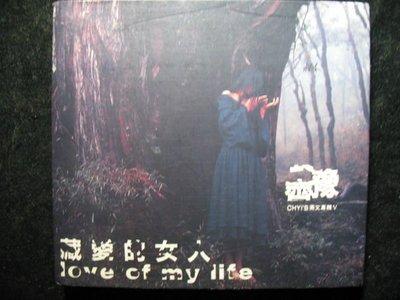 齊豫 - 藏愛的女人 - 1993年滾石版 - 內碼-RD1221 - 碟片如新 - 401元起標  M570