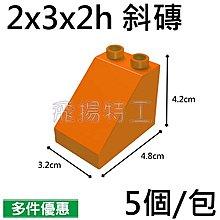 【飛揚特工】大顆粒 積木散件 DBK010 斜磚 2x3(非樂高,可與 LEGO DUPLO/得寶/德寶 系列相容)