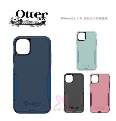 光華商場。包你個頭【ottrebox】iPhone11(5.8/6.1) Commuter 通勤者系列 保護殼