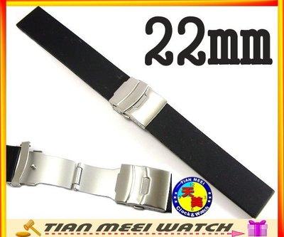 【天美鐘錶店家直營】【下殺↘超低價】全新-不銹鋼折疊式高級聚合矽膠素面錶帶-黑22mm-C