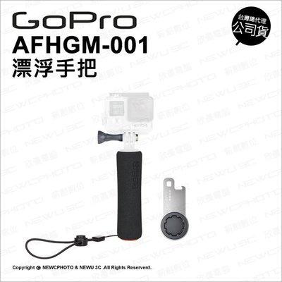 【薪創忠孝新生】GoPro 原廠配件 AFHGM-001 The Handler 漂浮手把 手把 衝浪 水上 公司貨