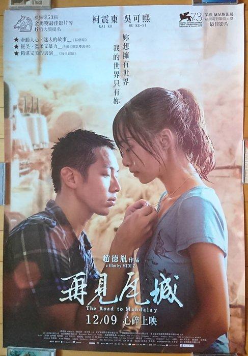 再見瓦城(The Road to Mandalay)- 趙德胤、柯震東、吳可熙- 台灣原版面電影海報 (2016年)