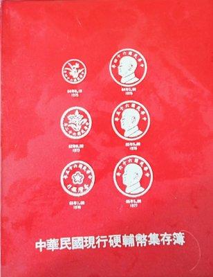 中華民國現行硬輔幣集存簿內含民國38年~68年間發行的硬幣共37枚
