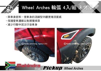 ||MyRack|| WILDOG Mahindra Pickup 輪弧 4入/組 未烤漆 輪弧擋泥板