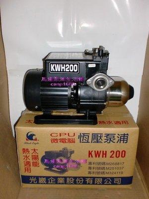 光崴-黑鷹牌*KWH200 1/4HP 熱水恆壓機 太陽能加壓馬達 (浥極幫泵浦-EQH2006 EQH2008升級版)