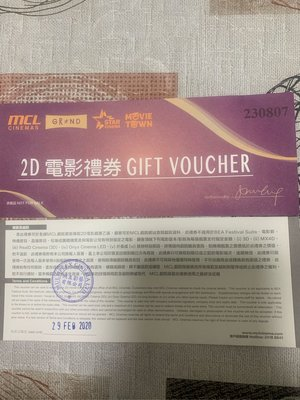 MCL 2D電影禮券